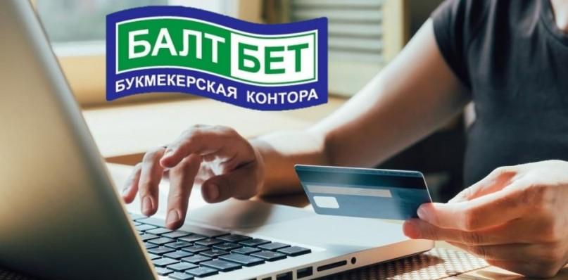 Регистрация Балтбет в России