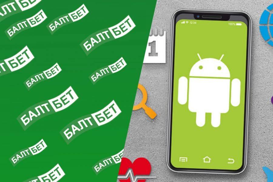регистрация Балтбет мобильная версия
