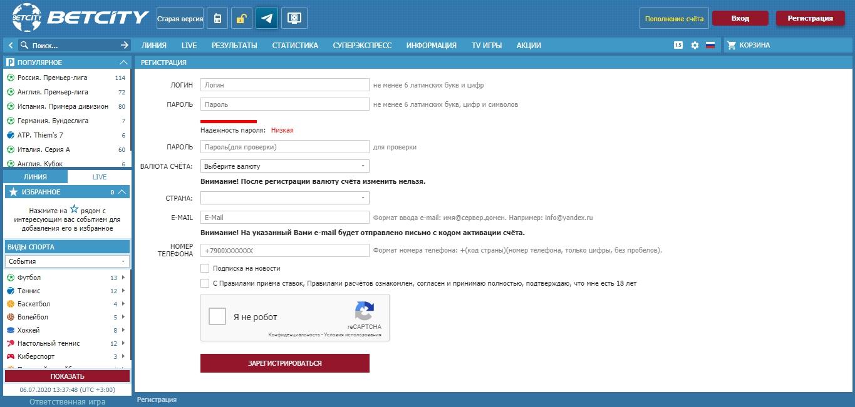 БК Бетсити регистрация на официальном сайте