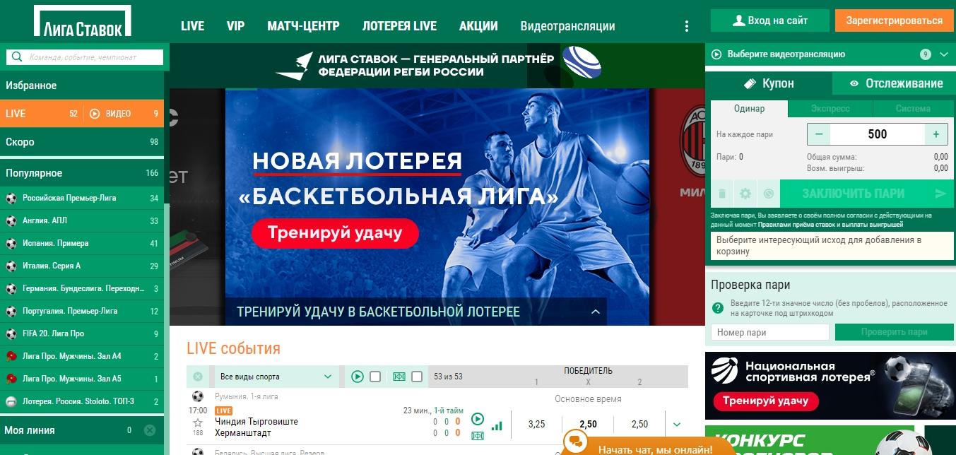 Лига ставок официальный сайт регистрация