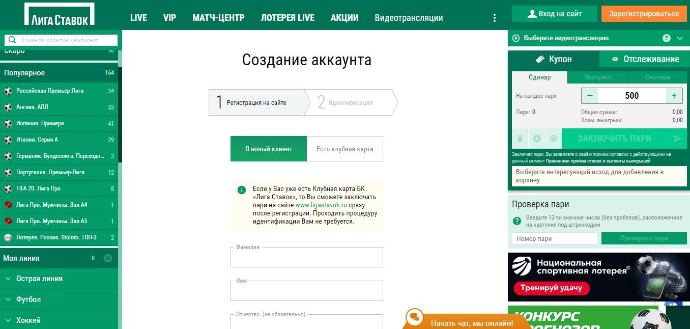 Лига ставок регистрация в бк Россия