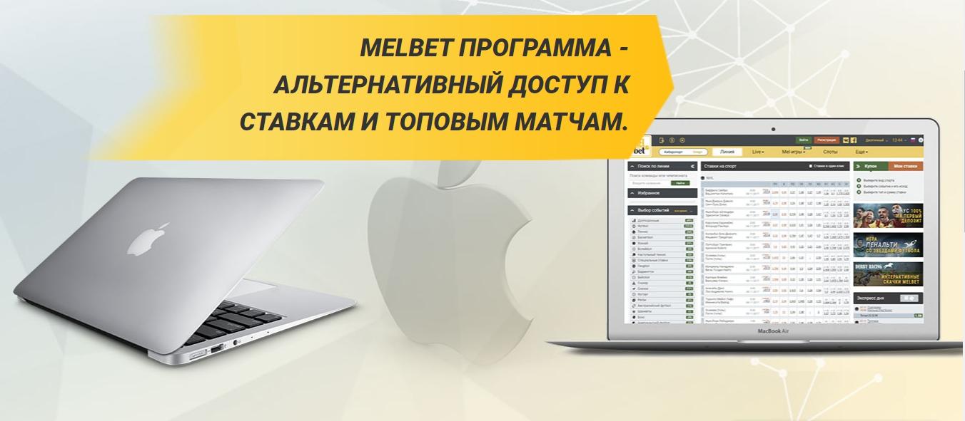 Мелбет мобильная версия регистрация