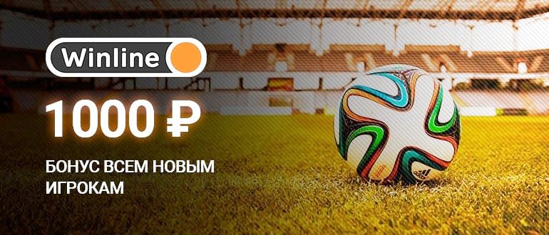 БК Винлайн регистрация в России